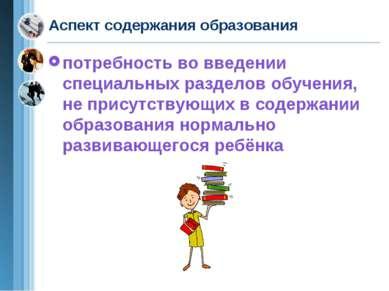 Аспект содержания образования потребность во введении специальных разделов об...