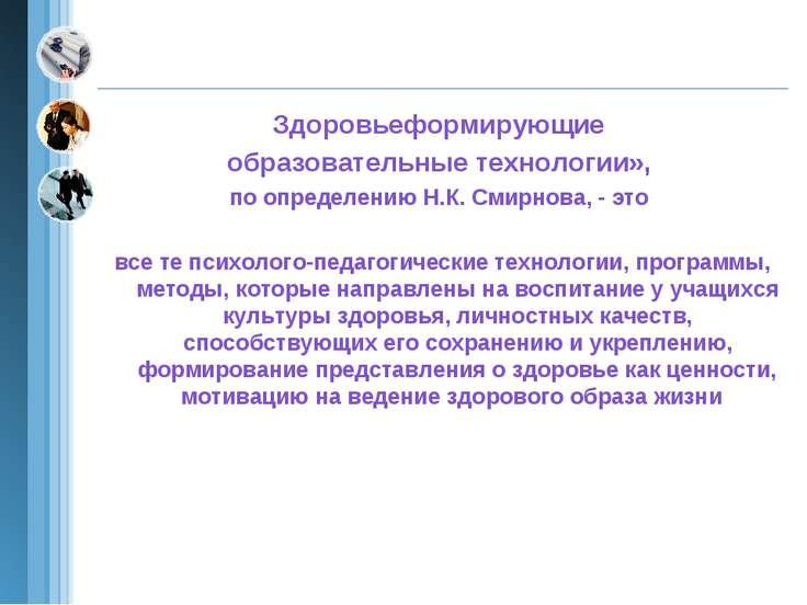 Здоровьеформирующие образовательные технологии», по определению Н.К. Смирнова...