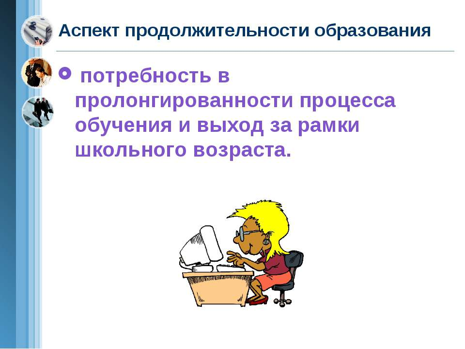 Аспект продолжительности образования потребность в пролонгированности процесс...