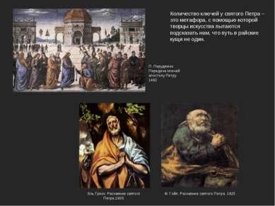 Количество ключей у святого Петра – это метафора, с помощью которой творцы ис...