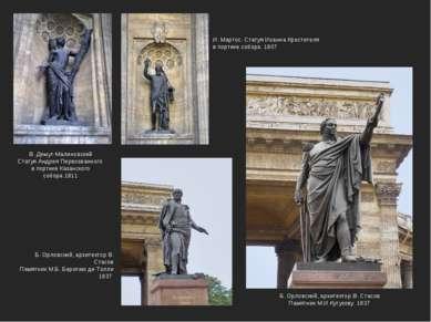 Б. Орловский, архитектор В. Стасов Памятник М.Б. Барклаю де Толли 1837 В. Дем...