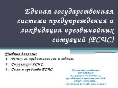 Единая государственная система предупреждения и ликвидации чрезвычайных ситуа...