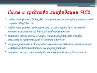 Силы и средства ликвидации ЧС2 соединения (части) войск ГО и подразделения по...