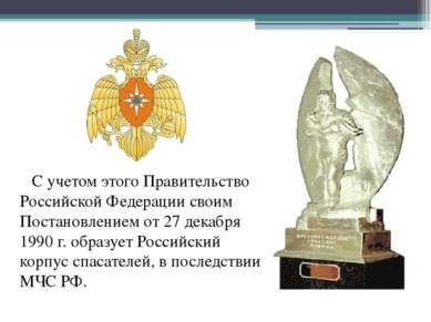 С учетом этого Правительство Российской Федерации своим Постановлением от 27 ...
