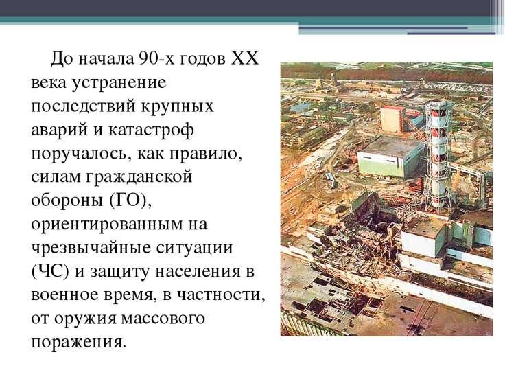 До начала 90-х годов ХХ века устранение последствий крупных аварий и катастро...