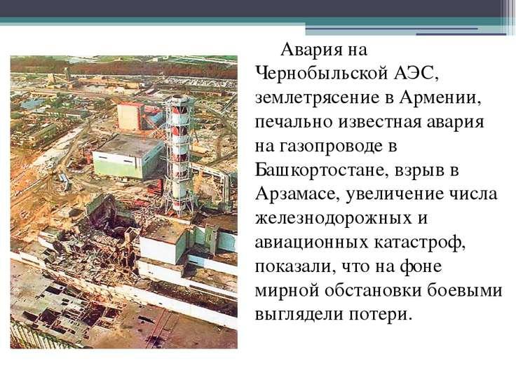 Авария на Чернобыльской АЭС, землетрясение в Армении, печально известная авар...