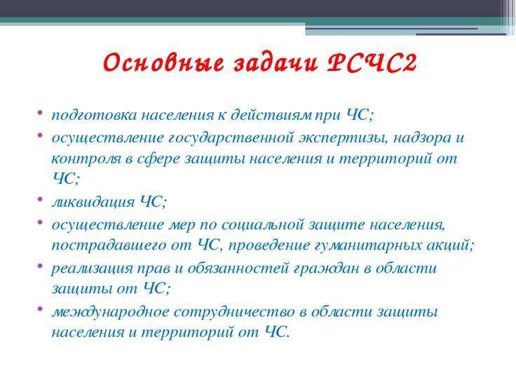 Основные задачи РСЧС2 подготовка населения к действиям при ЧС; осуществление ...