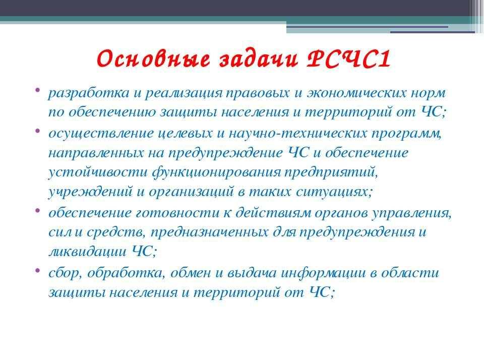Основные задачи РСЧС1 разработка и реализация правовых и экономических норм п...