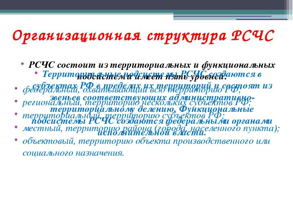Организационная структура РСЧС РСЧС состоит из территориальных и функциональн...