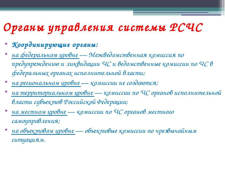 Органы управления системы РСЧС Координирующие органы: на федеральном уровне —...