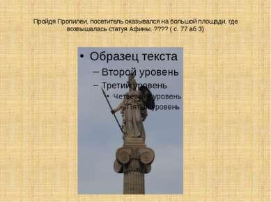 Пройдя Пропилеи, посетитель оказывался на большой площади, где возвышалась ст...