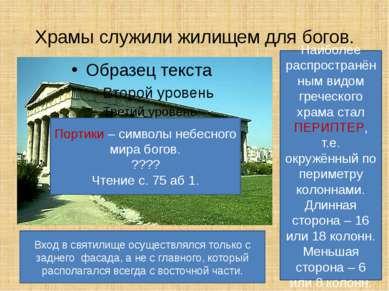 Храмы служили жилищем для богов. Наиболее распространённым видом греческого х...