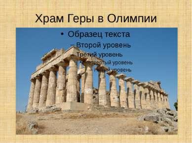 Храм Геры в Олимпии