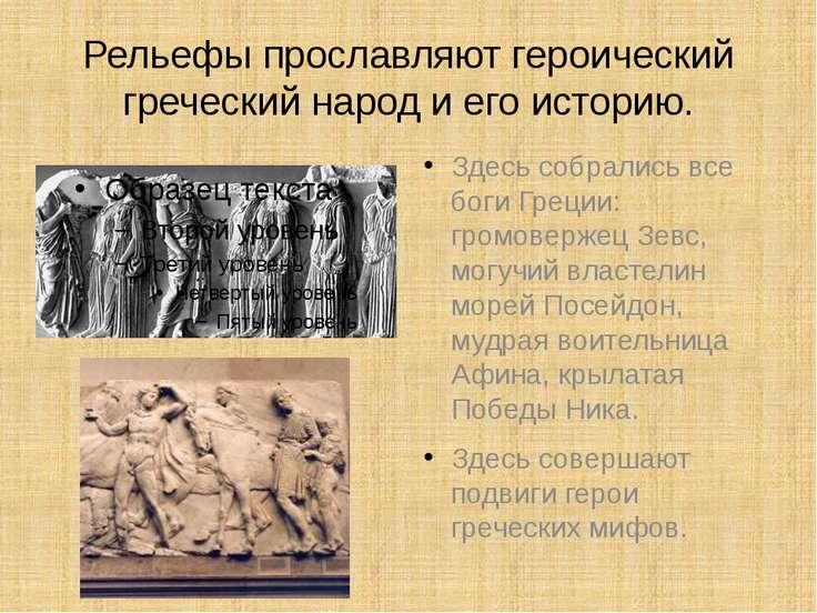 Рельефы прославляют героический греческий народ и его историю. Здесь собралис...