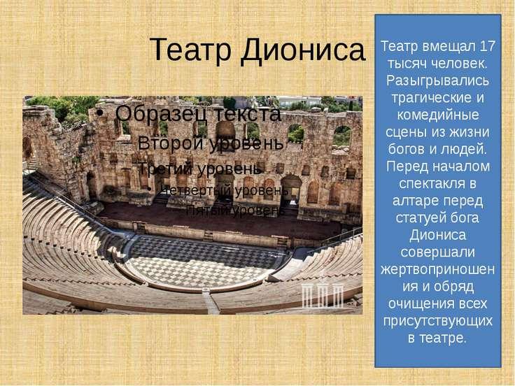 Театр Диониса Театр вмещал 17 тысяч человек. Разыгрывались трагические и коме...