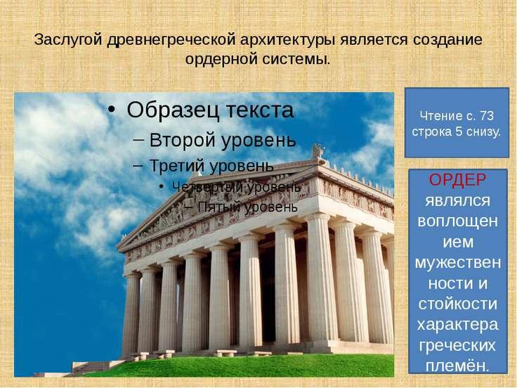Заслугой древнегреческой архитектуры является создание ордерной системы. Чтен...