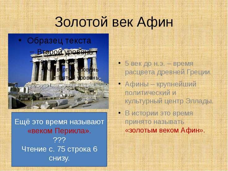Золотой век Афин 5 век до н.э. – время расцвета древней Греции. Афины – крупн...