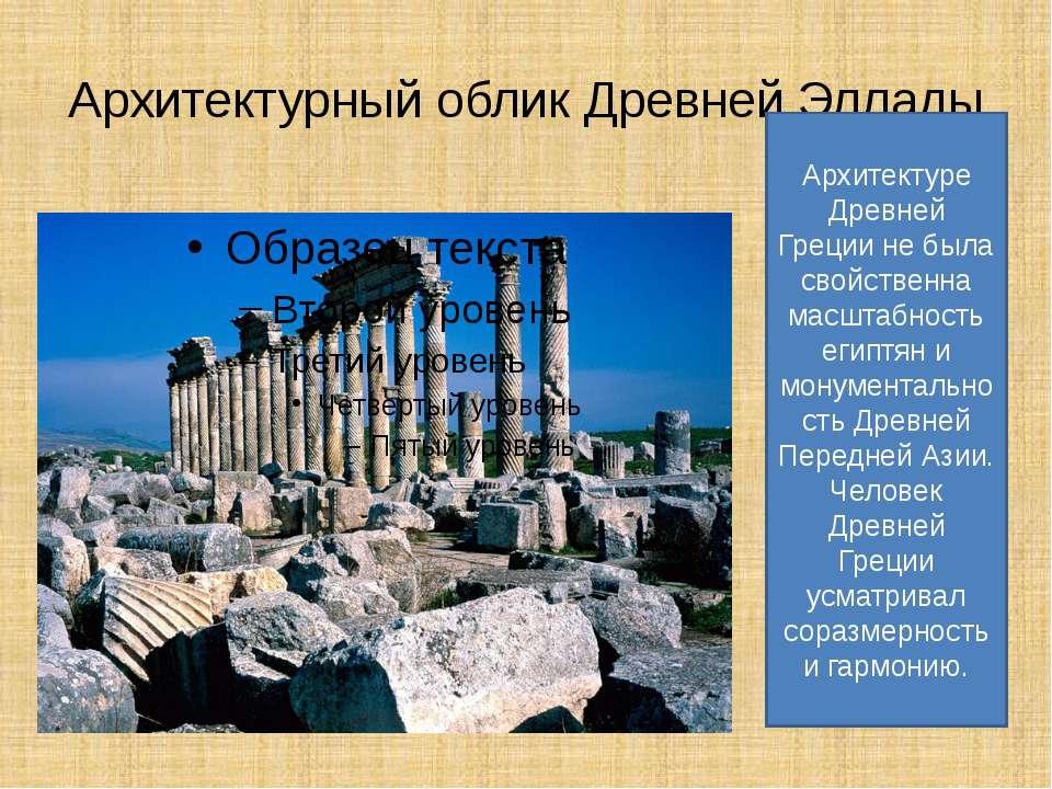 Архитектурный облик Древней Эллады Архитектуре Древней Греции не была свойств...