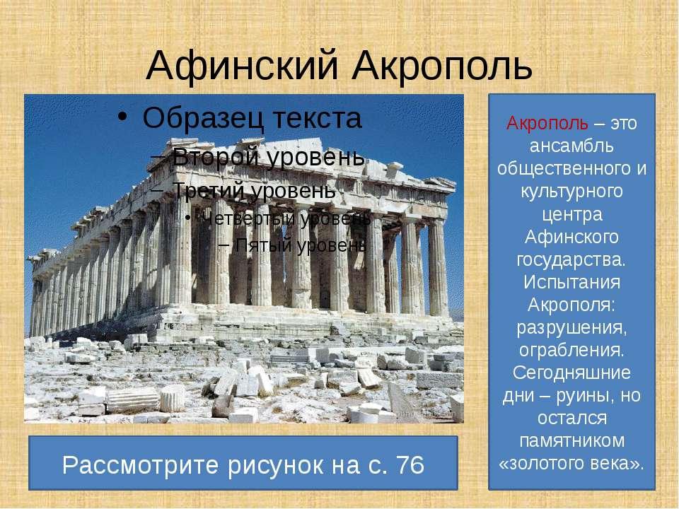 Афинский Акрополь Акрополь – это ансамбль общественного и культурного центра ...