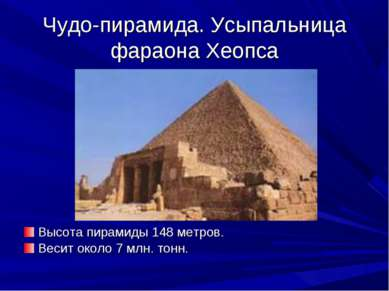 Чудо-пирамида. Усыпальница фараона Хеопса Высота пирамиды 148 метров. Весит о...