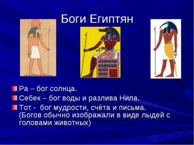 Боги Египтян Ра – бог солнца. Себек – бог воды и разлива Нила. Тот - бог мудр...