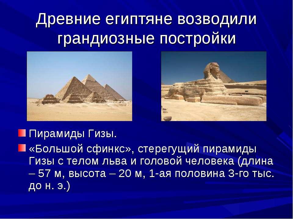 Древние египтяне возводили грандиозные постройки Пирамиды Гизы. «Большой сфин...