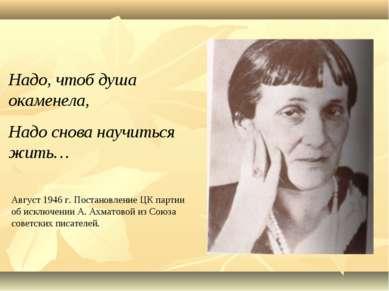 Август 1946 г. Постановление ЦК партии об исключении А. Ахматовой из Союза со...