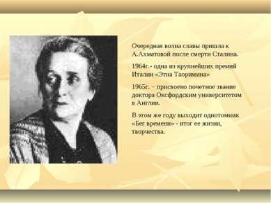 Очередная волна славы пришла к А.Ахматовой после смерти Сталина. 1964г.- одна...