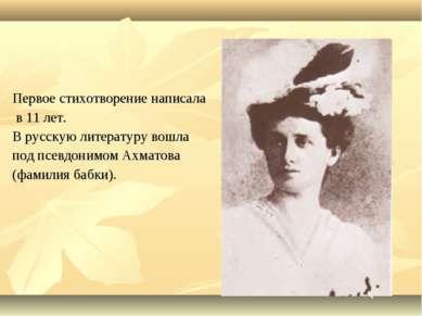 Первое стихотворение написала в 11 лет. В русскую литературу вошла под псевдо...