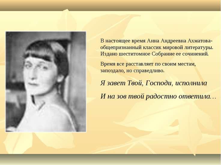 В настоящее время Анна Андреевна Ахматова- общепризнанный классик мировой лит...
