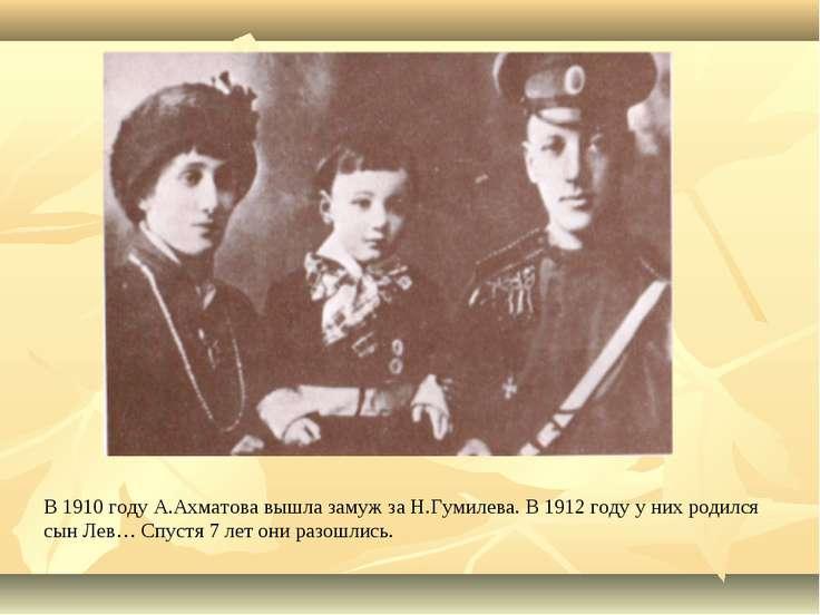 В 1910 году А.Ахматова вышла замуж за Н.Гумилева. В 1912 году у них родился с...