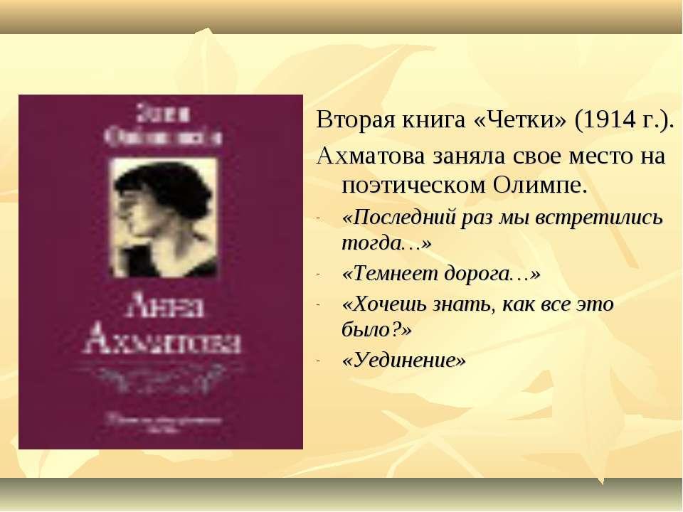 Вторая книга «Четки» (1914 г.). Ахматова заняла свое место на поэтическом Оли...
