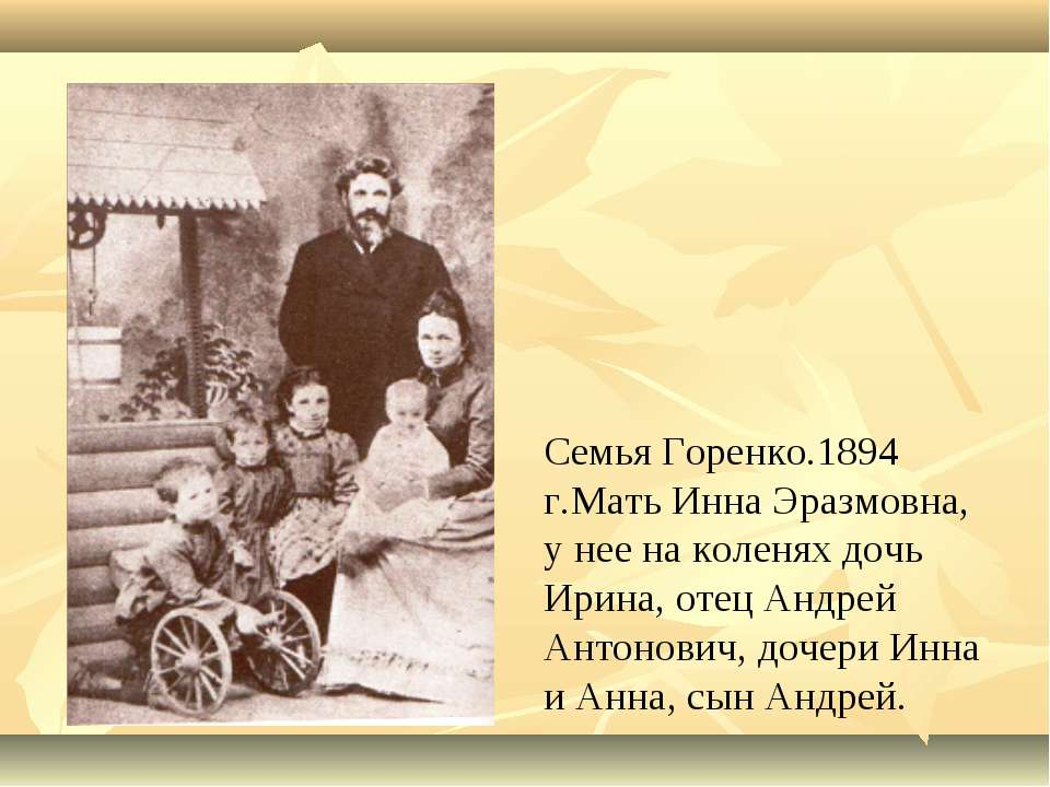 Семья Горенко.1894 г.Мать Инна Эразмовна, у нее на коленях дочь Ирина, отец А...
