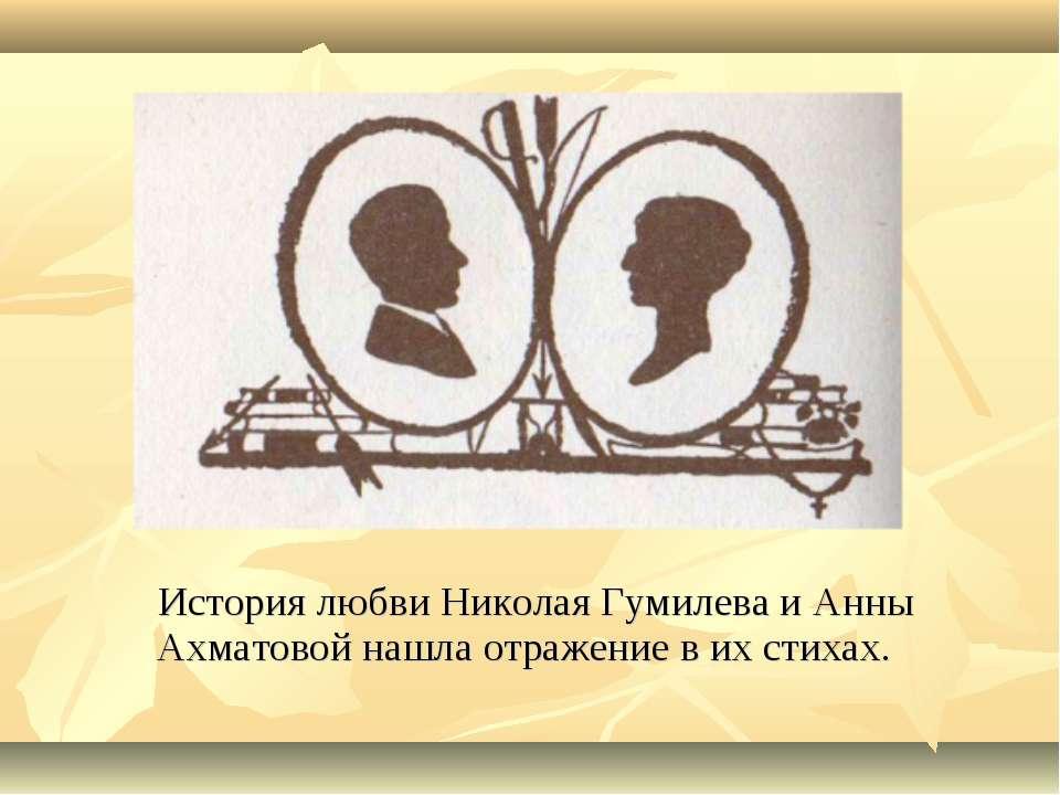 История любви Николая Гумилева и Анны Ахматовой нашла отражение в их стихах.