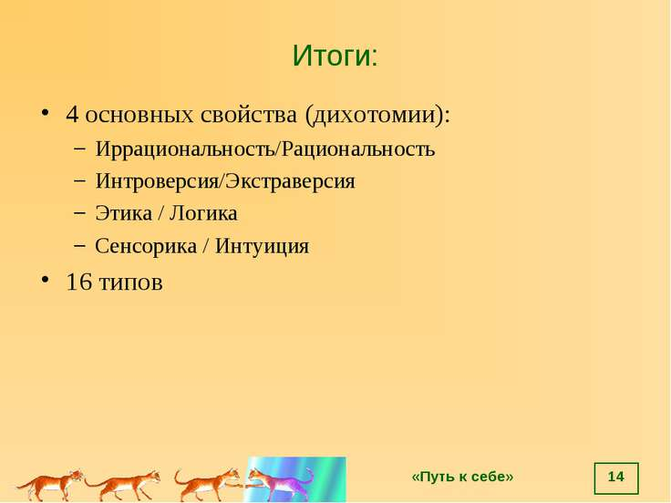 Итоги: 4 основных свойства (дихотомии): Иррациональность/Рациональность Интро...