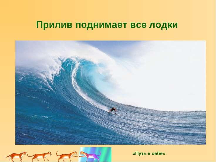Прилив поднимает все лодки 15.10.2011г. «Путь к себе»