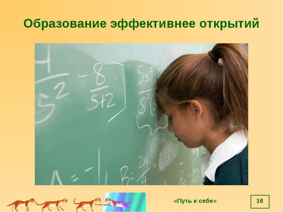Образование эффективнее открытий * «Путь к себе»