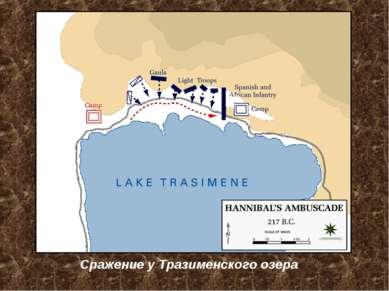 Сражение у Тразименского озера