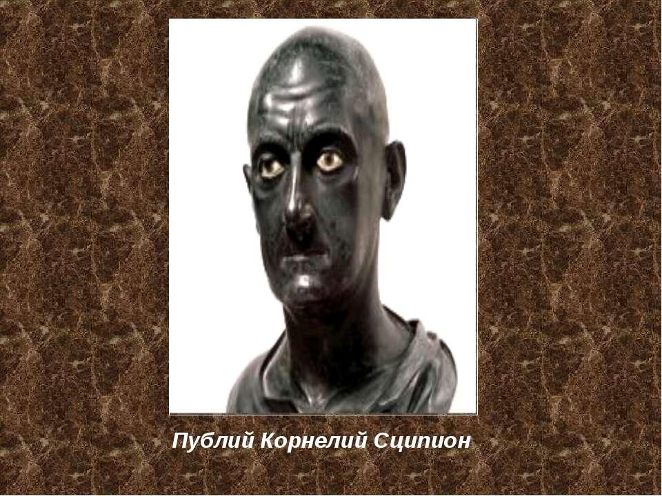 Публий Корнелий Сципион