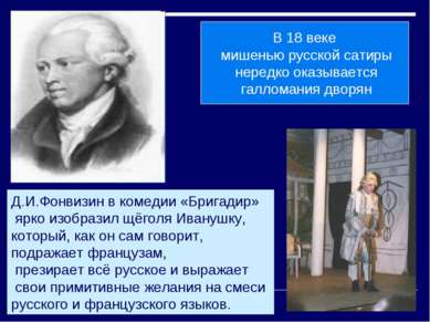 В 18 веке мишенью русской сатиры нередко оказывается галломания дворян Д.И.Фо...