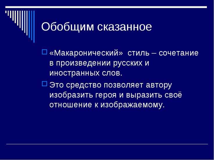 Обобщим сказанное «Макаронический» стиль – сочетание в произведении русских и...