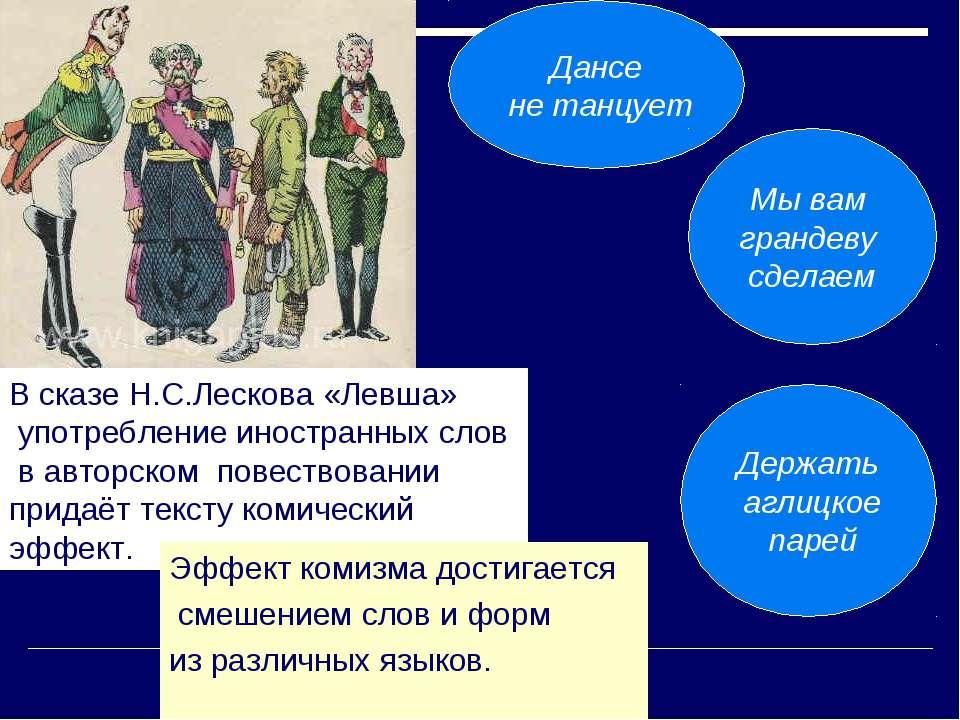 В сказе Н.С.Лескова «Левша» употребление иностранных слов в авторском повеств...