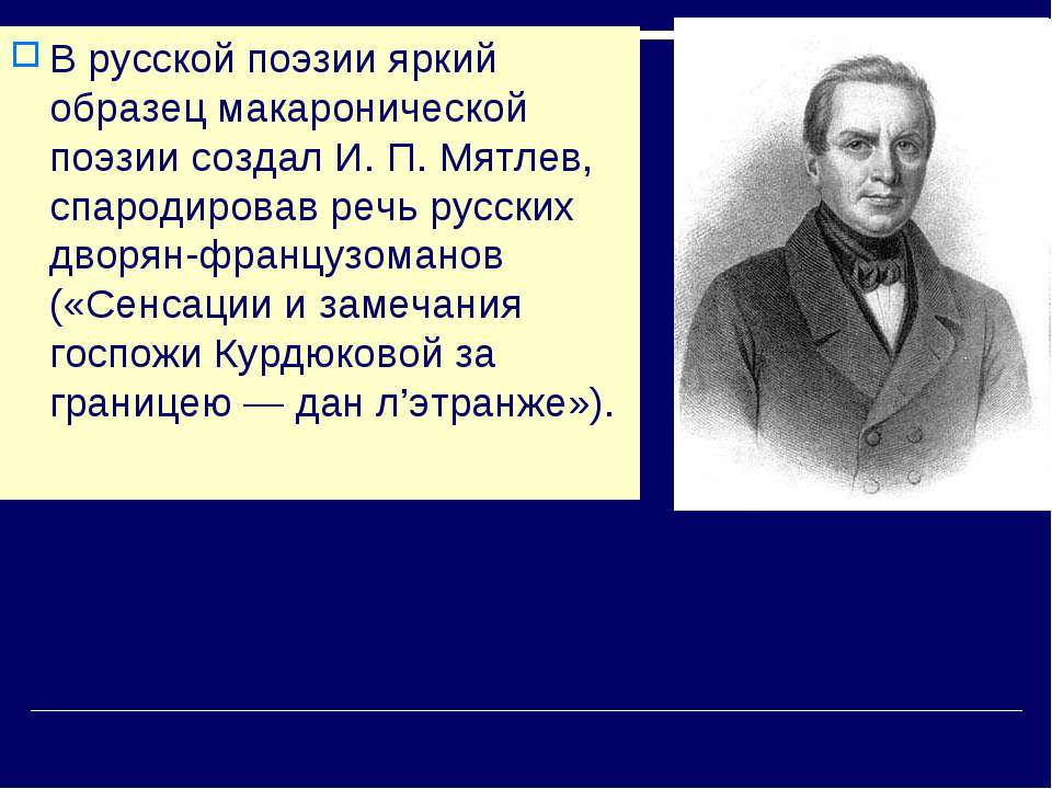 В русской поэзии яркий образец макаронической поэзии создал И. П. Мятлев, спа...