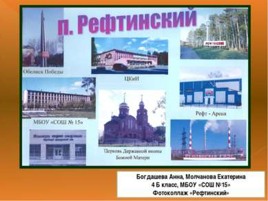 Богдашева Анна, Молчанова Екатерина 4 Б класс, МБОУ «СОШ №15» Фотоколлаж «Реф...