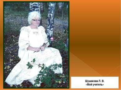 Шушакова Л. В. «Мой учитель»