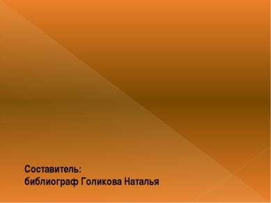 Составитель: библиограф Голикова Наталья