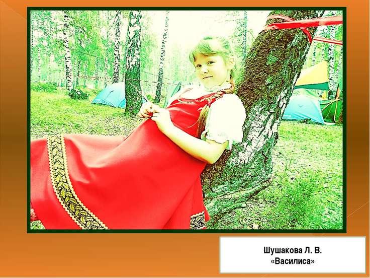Шушакова Л. В. «Василиса»