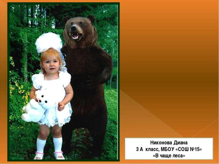 Никонова Диана 3 А класс, МБОУ «СОШ №15» «В чаще леса»
