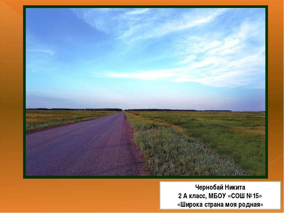 Чернобай Никита 2 А класс, МБОУ «СОШ №15» «Широка страна моя родная»