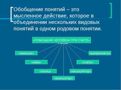 Обобщение понятий – это мысленное действие, которое в объединении нескольких ...